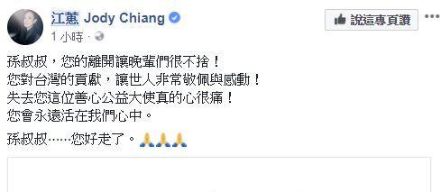 江蕙、孫越病逝貼文 圖翻攝自江蕙臉書