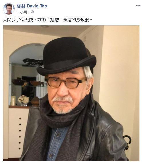 陶喆、孫越病逝貼文 圖翻攝自江蕙臉書