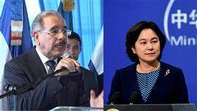 多明尼加總統梅迪納(Danilo Medina)、中國大陸外交部發言人華春瑩/YouTube、中國大陸外交部網站