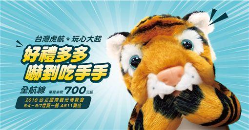 台灣虎航旅展優惠。(圖/台灣虎航提供)