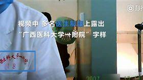 兜售,大陸,廣西醫科,大學,偷拍,病患,私密部位,婦科,調查 https://www.weibo.com/ttarticle/p/show?id=2309404235267778214291