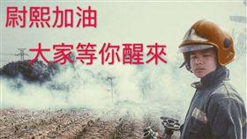 敬鵬,火警,林尉熙,呂宗郁,加護病房