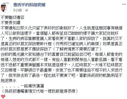 曹西平 孫越/翻攝自臉書
