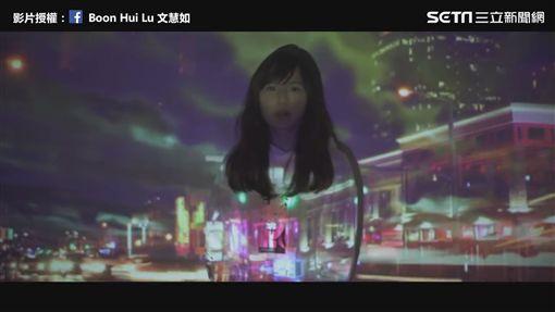 影片授權:Boon Hui Lu 文慧如