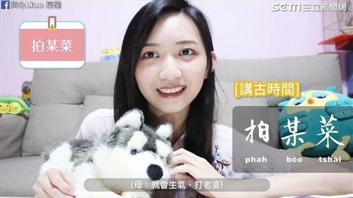 網紅阿心Liao挑戰台語能力測驗。(圖/翻攝自阿心Liao臉書)