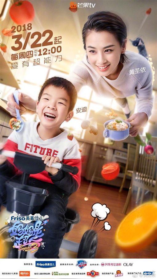 黃聖依,安迪,/翻攝自微博
