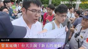 反管學生持布條抗議