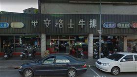板橋,安格士,牛排(翻攝google map)