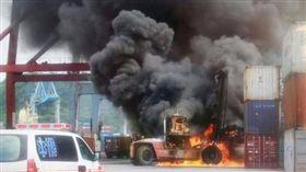 基隆,碼頭,堆高機,起火,火警,漏油(圖/翻攝畫面)