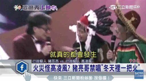 高凌風,豬哥亮/翻攝自YouTube