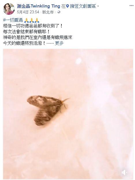 謝金晶,飛蛾,豬哥亮,顯靈,翻攝自臉書