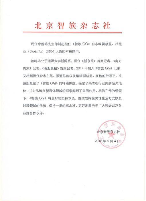 中國GQ人事公告 圖/翻攝自中國GQ官網