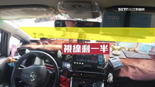 開車族小心!儀表板雜物易成視線殺手