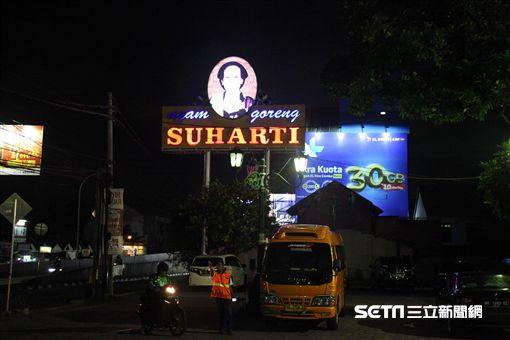 印尼日惹炸雞, Suharti, 爪哇料理。(圖/記者簡佑庭攝)