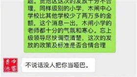 嗆民眾「不說話沒人把你當啞巴」 陸政府官微大出包 圖/翻攝自微博