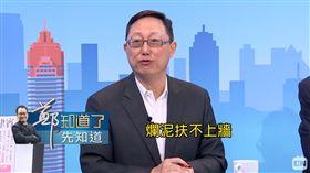為何不稱讚國民黨? 姚立明: 因為KMT是爛泥扶不上牆