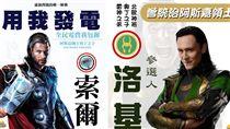 網友惡搞,復仇者聯盟,超級英雄競選海報。(翻攝加點吉拿棒臉書)