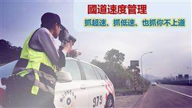 國道警攔龜速車開單 還寫「小抄」提醒車主速限 圖/翻攝自國道公路警察局臉書