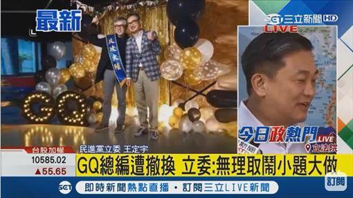 反攻大陸 王定宇 GQ雜誌