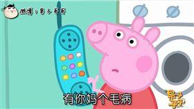 惡搞版佩佩豬,粉紅豬小妹,小豬佩奇(圖/翻攝自YouTube-辉煌中国AmazingChina頻道)