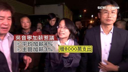 公帑買菜被批自肥 年薪250萬吳音寧加薪