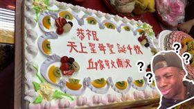 蛋糕寫「苟文南犬」網崩潰:這三X!/金龍伯小苗栗新聞台臉書