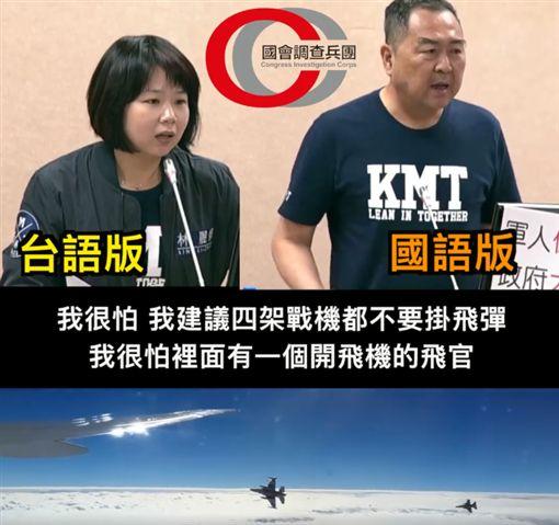 國民黨立委徐志榮聲稱 飛官可能『射飛彈』轟總統專機(圖/翻攝自公民廟口-立委在做天在看臉書)
