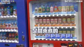 日本關東煮販賣機。(圖/翻攝自Joeman臉書)