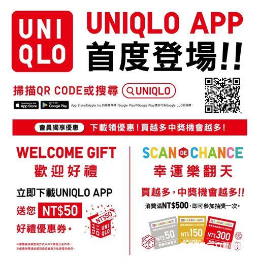 UNIQLO。(圖/品牌提供)