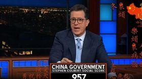 中國大陸,大陸,一中,矮化台灣,美國,反彈,脫口秀,深夜秀,寇伯特,The Late Show,Stephen Colbert(圖/翻攝自The Late Show with Stephen Colbert'YouTube)