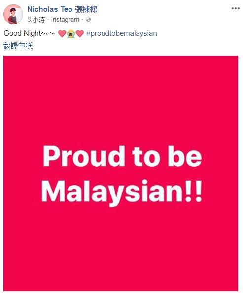 馬來西亞變天 張棟樑 品冠 李心潔 張智成/翻攝自臉書