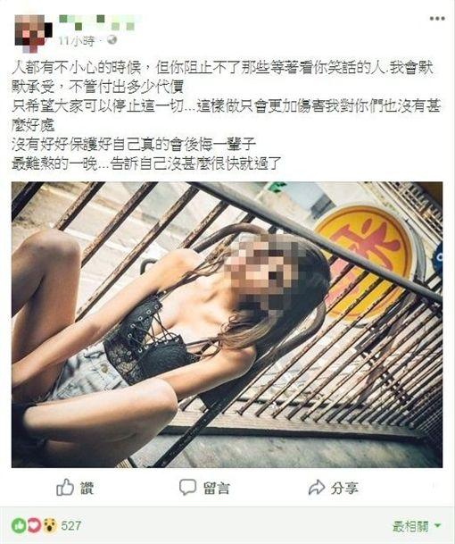 「點點」連晃8秒…火辣小模直播走光 緊急中斷仍被截圖圖/翻攝自臉書