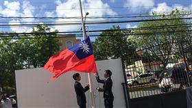 台多斷交 駐多明尼加大使館降旗(2)中華民國與多明尼加斷交後,駐多明尼加大使館於當地時間1日下午,舉行降旗典禮。(僑委會提供)中央社記者侯姿瑩傳真 107年5月2日