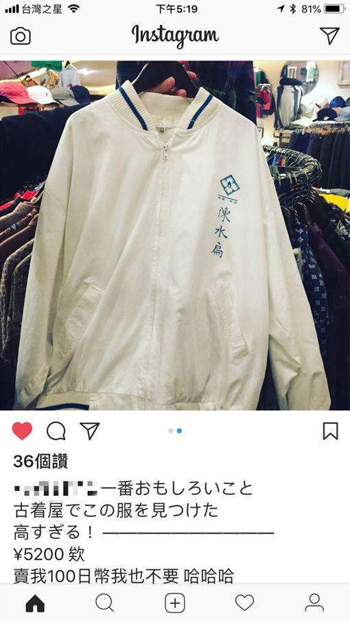 陳水扁夾克/PTT
