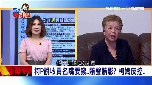 柯文哲若選不上台北市長 柯媽爆:他還是有可能選總統