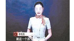 大陸空姐搭滴滴車遇害(圖/翻攝自澎湃新聞)