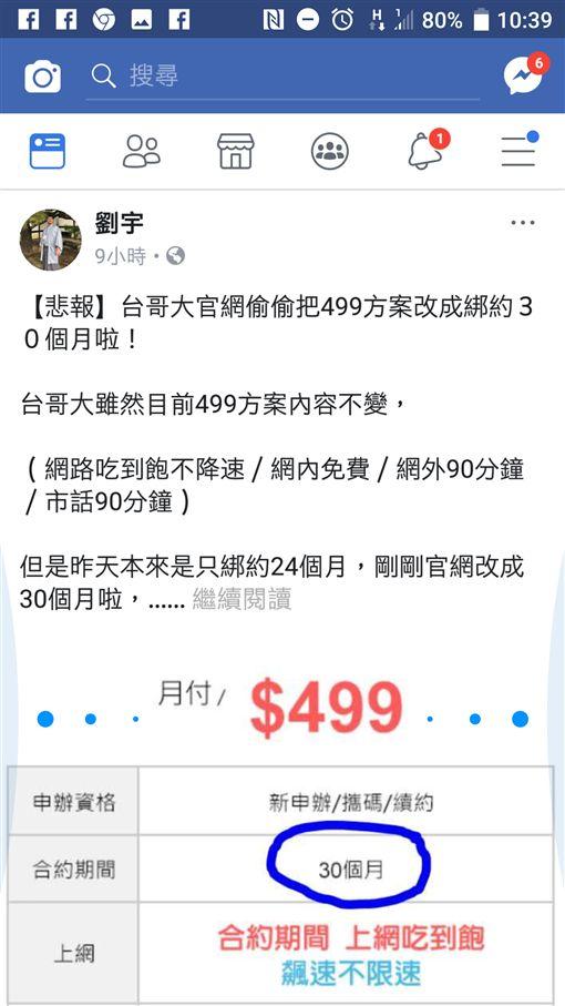 翻攝劉宇FB 台灣大哥大 499吃到飽無限之戰 ID-1355092
