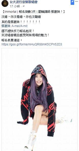 張惠妹當台大流唱營講師。(圖/翻攝自臉書)
