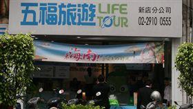 0511五福海南旅遊業配