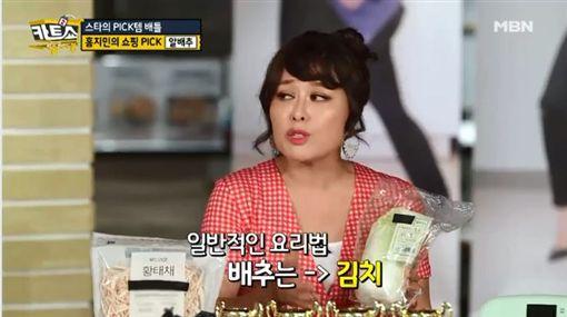 Cart Show,洪智敏/翻攝自Cart Show2 Naver TV