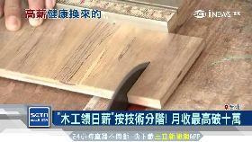 木工領高薪1800