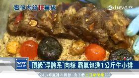 牛小排肉粽1800
