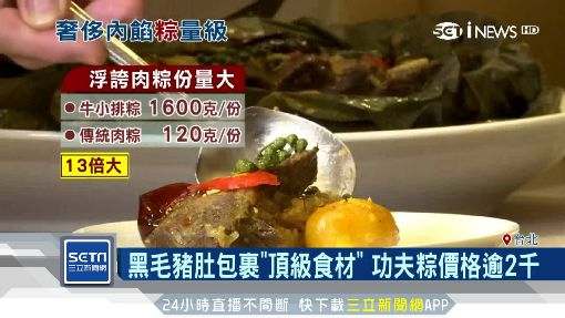 頂級「浮誇系」肉粽 霸氣包進1公斤牛小排