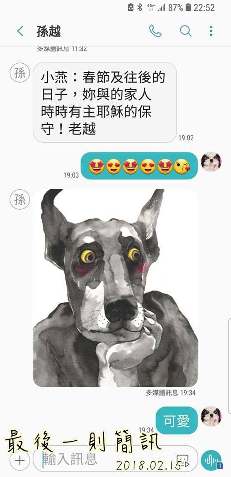張小燕、孫越(圖/翻攝自張小燕臉書)