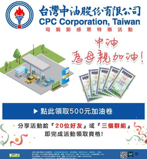 中油詐騙訊息/翻攝自LINE