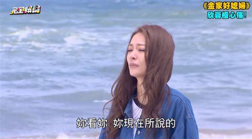 高宇蓁,金家好媳婦,/翻攝自YouTube