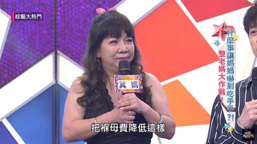 黃鐙輝,綜藝大熱門,萁媽,/翻攝自YouTube