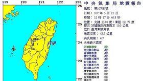 氣象局,地震,花蓮
