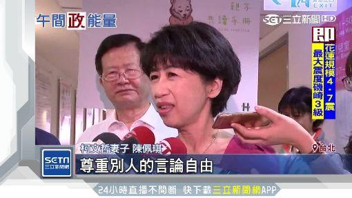 兩岸一家親挨轟 柯妻:台灣價值是尊重言論自由