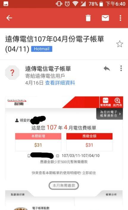 網友電話月租30元/Dcard